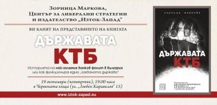 """Представяне на """"Държавата КТБ"""""""