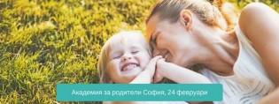Академия за родители в София