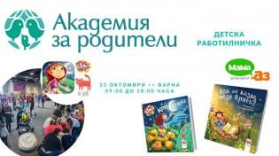 Туй-Онуй на Академия за родители във Варна