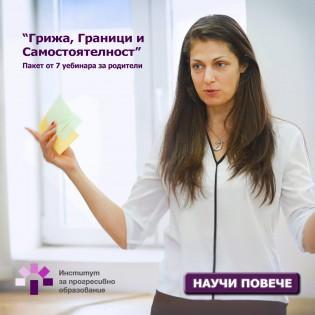 """Пакет 7 уебинара """"Грижа, граници и самостоятелност"""" с Татяна Добрева"""