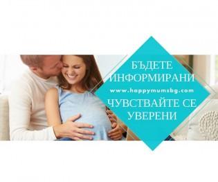Практикум за бременни - ексклузивно предложение