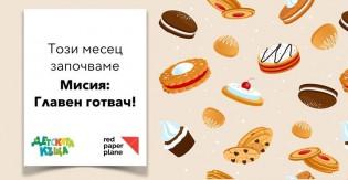Мисия: Главен готвач на Red Paper Plane в Детската къща (6-10г.)