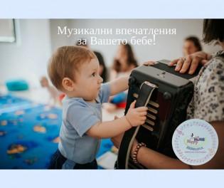 Бебешка музикална работилница - за деца от 5 м. до 3 години