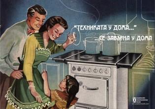 Техниката у дома през първата половина на XX век