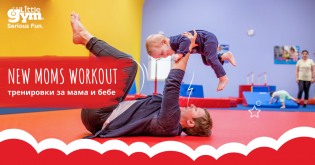 New Moms Workout - тренировки за мама и бебе