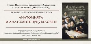 """Представяне на книгата """"Анатомията и анатомите през вековете"""""""