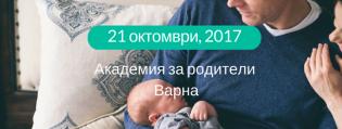 Академия за родители във Варна