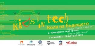 """Kids in Tech / проект """"Кола на бъдещето"""""""