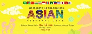 Asian Festival Sofia 2018   Цветовете на традициите