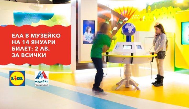 Lidl Неделя в Музейко (14 януари)