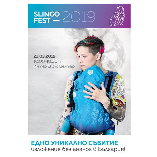 Slingo Fest 2019 – Всичко за бебеносенето на едно място! Изложение и конференция