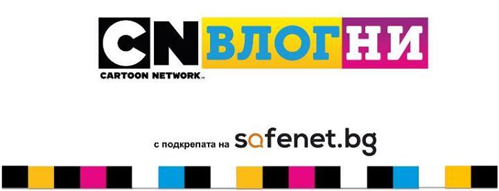 Cartoon Network търси своя официален гостуващ влогър
