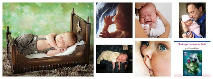 Семинар за бъдещи родители по метода на д-р Харви Карп