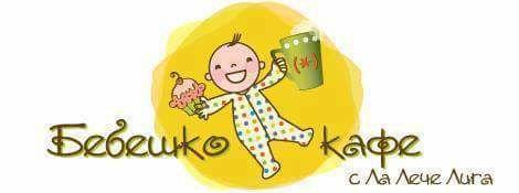 Бебешко кафе с Ла Лече Лига София