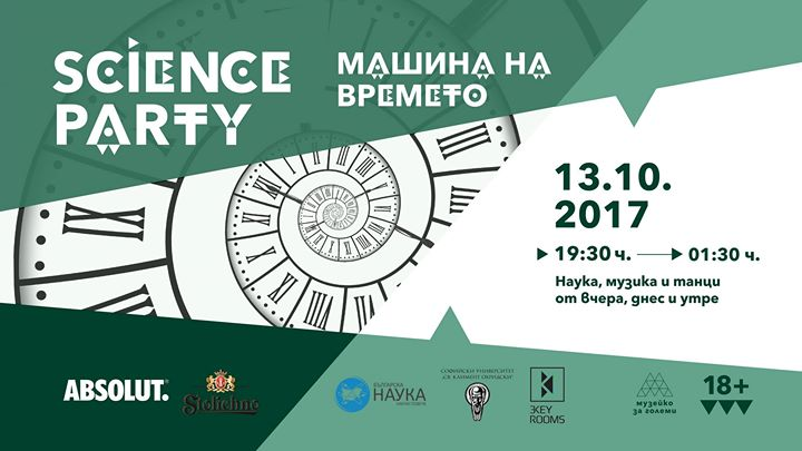 Science PARTY / Машина на времето