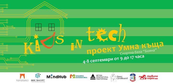"Kids in Tech / проект ""Умна къща"""