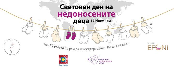17 Ноември - Световен ден на недоносените бебета