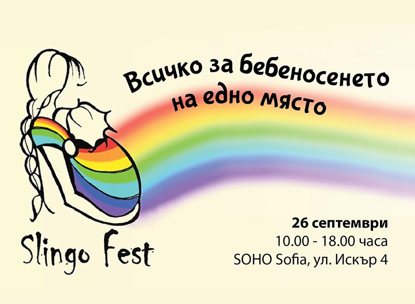 Slingo Fest - Слинго Фест