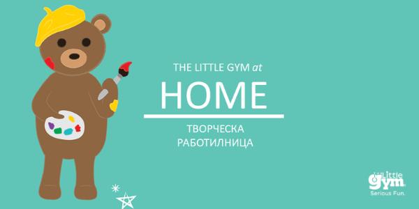 Безплатни онлайн творчески работилници на The Little Gym