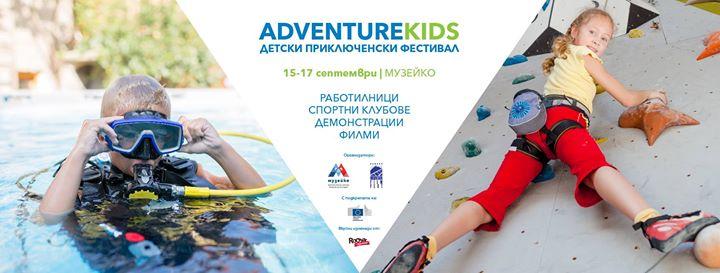 Детски приключенски фестивал AdventureKIDS