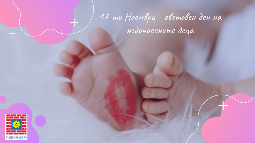 Безплатни консултации на Карин дом в подкрепа на недоносените деца в условия на епидемиологична обстановка