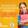 """Как да разбера дали детето ми има проблеми в развитието си? - уебинар на """"Родителска академия"""" и """"Хестия"""""""