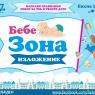 Бургас посреща Бебе Зона през есента