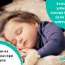 Основи на добрия сън при децата