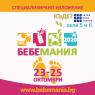 """Четиринадесето специализирано изложение """"Бебемания"""" 2020"""