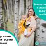 Защо да носим бебето си - съвети и насоки