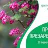 Пролетно презареждане - практически семинар