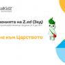 """Приключенията на Z.ed : I сезон - """"Пътуване към царството"""""""