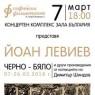 """Благотворителна изложба """"Йоан Левиев черно-бяло"""""""