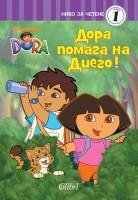Дора Изследователката: Дора помага на Диего