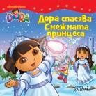 Дора спасява Снежната принцеса