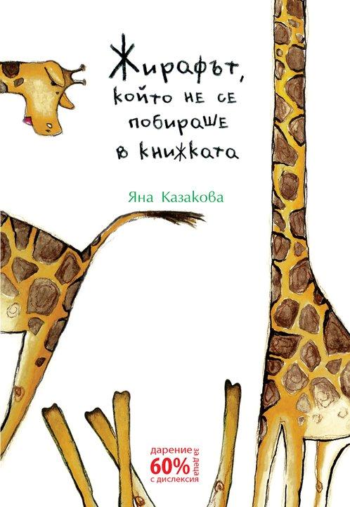 """""""Жирафът, който не се побираше в книжката"""""""
