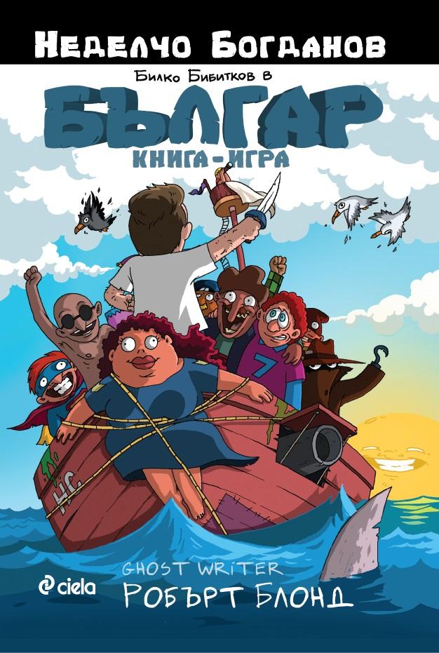 Българ: Книга - игра. Тайната на пиратския остров