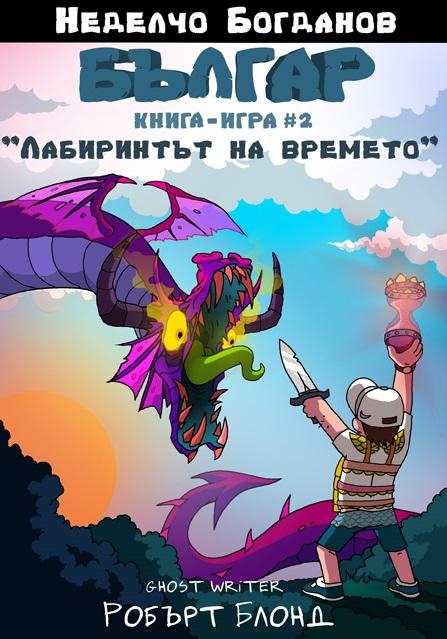 Българ 2: Книга - игра. Лабиринтът на времето