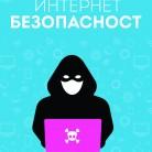 Сигурни ли сте, че знаете как да предпазите себе си и вашите деца в интернет?