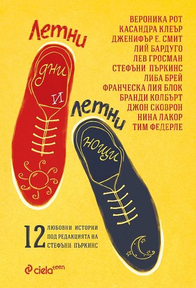 """""""Летни дни и летни нощи"""" - сборник с разкази за тийнейджъри"""