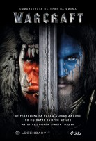 Warcraft - официалната история на филма