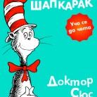 Прочут рисуван котарак вече учи и децата в България да обичат четенето