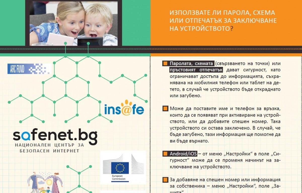 Защита на мобилни устройства, ползвани от деца