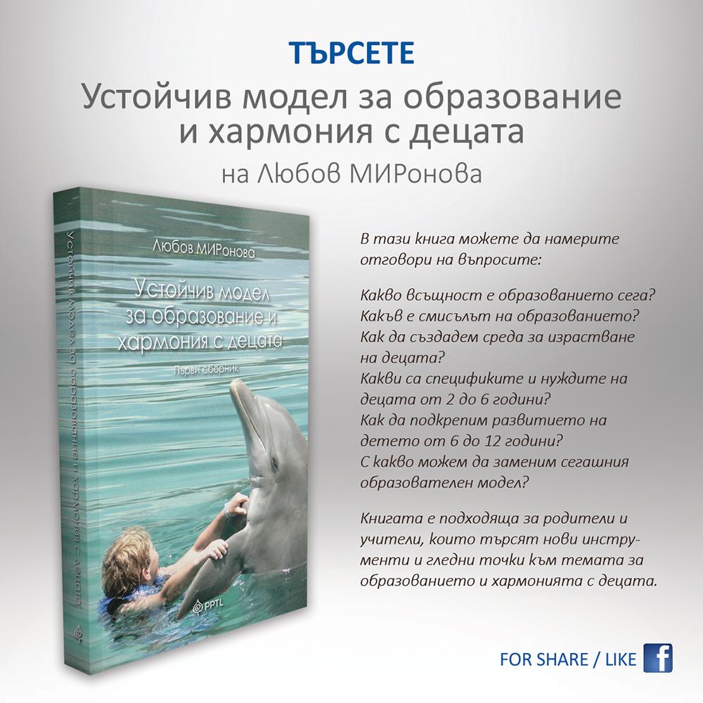 Устойчив модел за образование и хармония с децата - книга 1