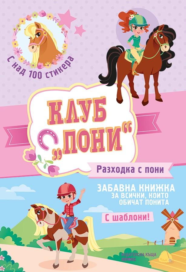 """Разходка с пони (Клуб """"Пони"""")"""