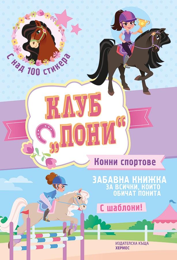 """Конни спортове (Клуб """"Пони"""")"""