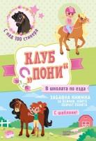 """В школата по езда (Клуб """"Пони"""")"""