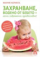 Захранване водено от бебето – лесно, съвременно, здравословно!