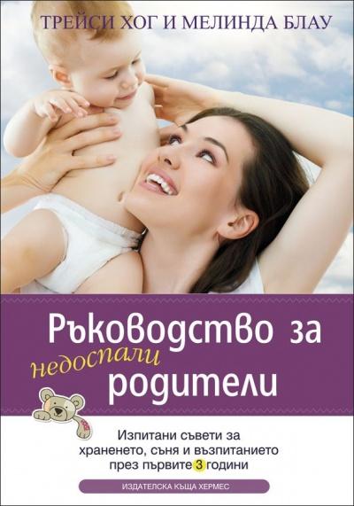 Ръководство за недоспали родители
