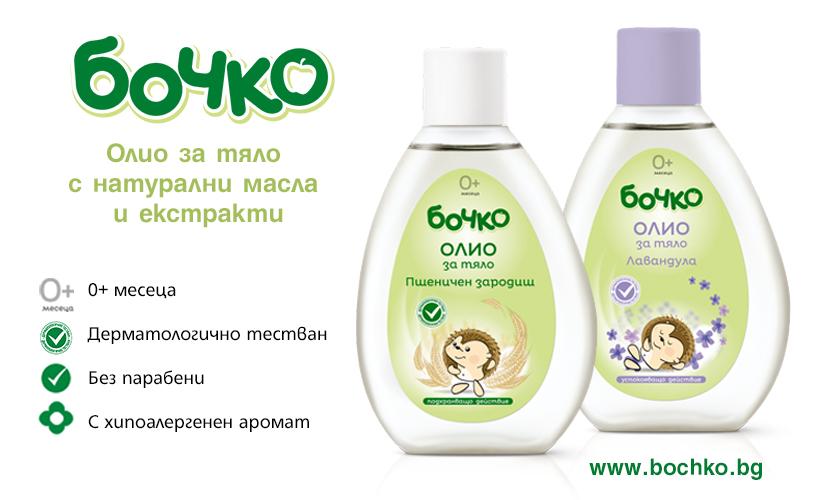 Олио за тяло Бочко с натурални масла и екстракти